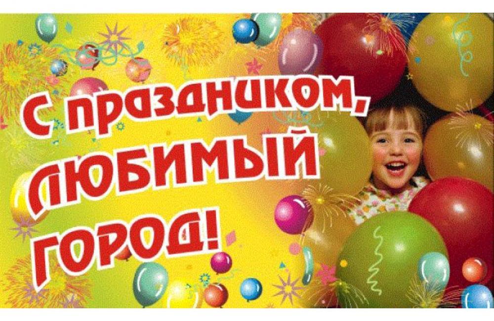 День города открытка, открытки днем рождения