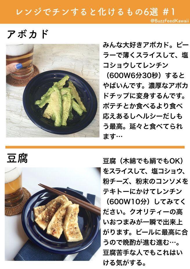 手軽で簡単!レンジでチンすると化ける食べ物6選!