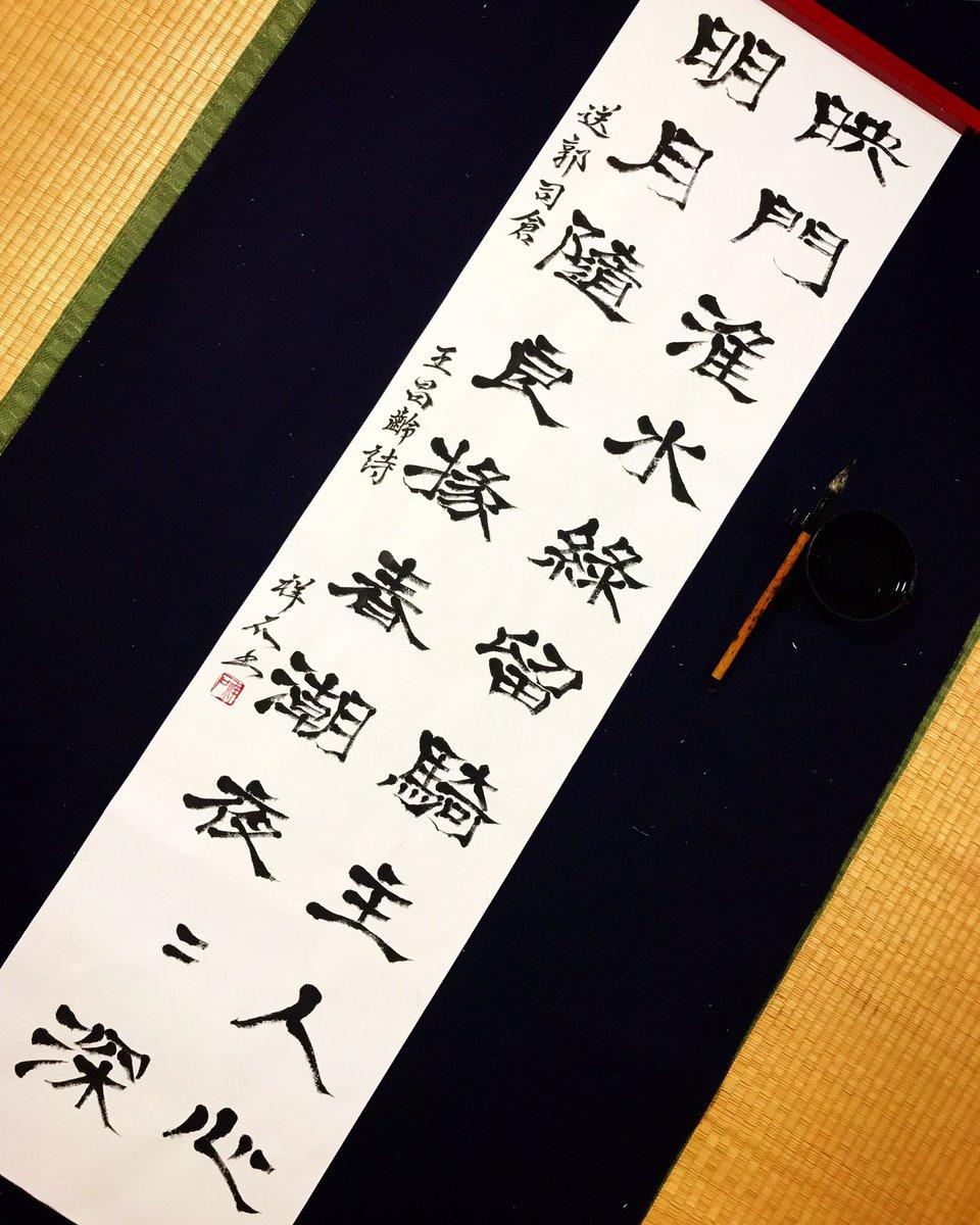 王昌齢『送郭司倉』「映門淮水綠 留騎主人心 明月隨良掾 春潮夜夜深」 #書道 #书道 #書道家 #書道アート #書 #漢字 #芸術 #美文字 #手書き #書法 #书法 #毛筆 #calligraphy #shodo #kanji #japaneseart #japanesecalligraphy #西手祥石 #隷書 #筆文字 #半切 #条幅 #漢詩