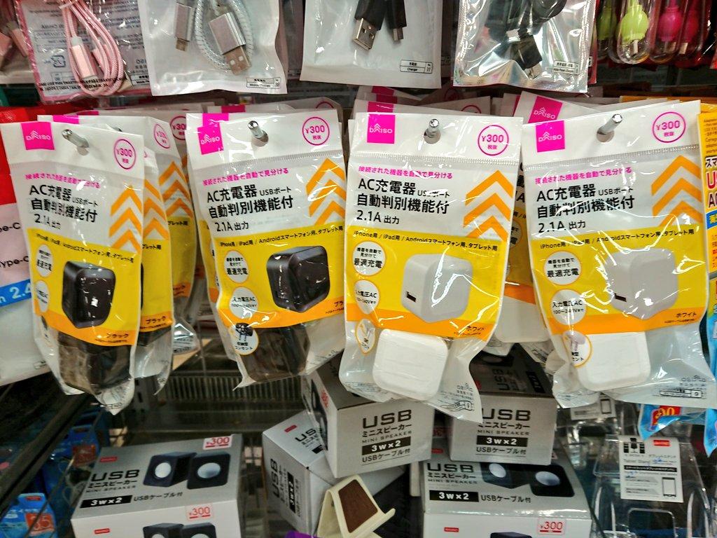 test ツイッターメディア - ダイソーの300円充電器が新型に変わってた。以前のACアダプタはiPhone用とAndroid用で別れてたけど、新型は自動判別機能がついて小型化してる。 #ダイソー https://t.co/MlC5rOtrIc