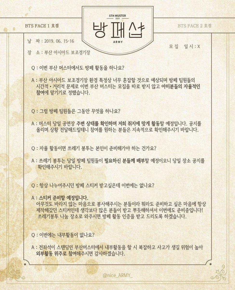 🗝방페 5TH MUSTER in BUSAN 방페샵 프로젝트 공지🗝 이번 부산 머스터에 관한 방페 활동 공지입니다. 관심 있으신 아미분들은 꼼꼼하게 읽어주시고 참여해주시면 감사하겠습니다. 서울 머스터 공지도 곧 올라올 예정입니다! #방페프로젝트 #아미는_방탄소년단의_얼굴이다