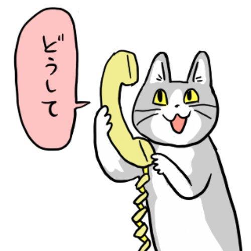 電話猫の作者さんによる『これからしかられるネコ』が絶妙すぎて自分を ...