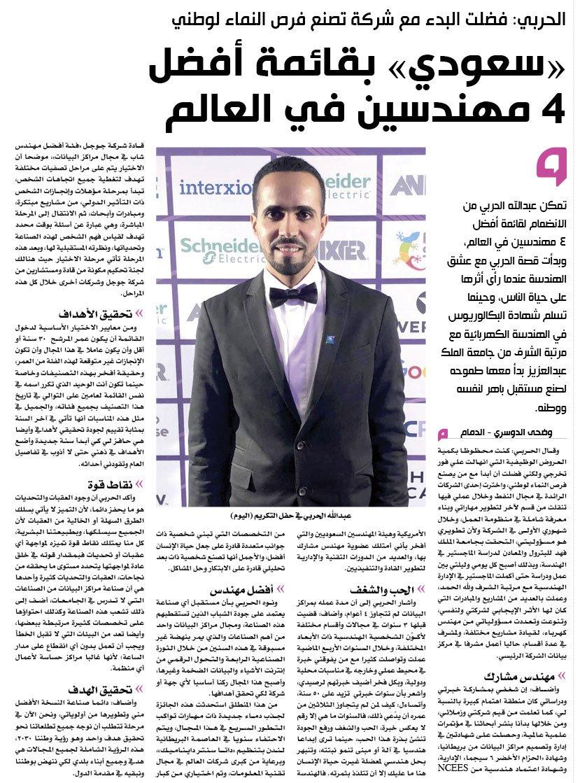 #صحيفة_اليوم 📰 | #المجتمع_اليوم  «#سعودي» بـ #قائمة #أفضل 4 #مهندسين في #العالم