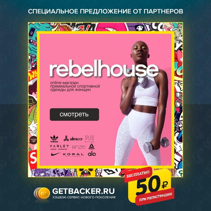 Получи #кэшбэк 6.5% с покупок в интернет-магазине #RebelHouse в #кэшбэксервис http://GetBacker.Ru! Дарим 50 рублей при регистрации на сайте! #croptops #sportbra #леггинсы #дляфитнеса #дляйоги #одежда #обувь #аксессуары #дляспорта https://getbacker.ru/cashback/rebelhouse/…