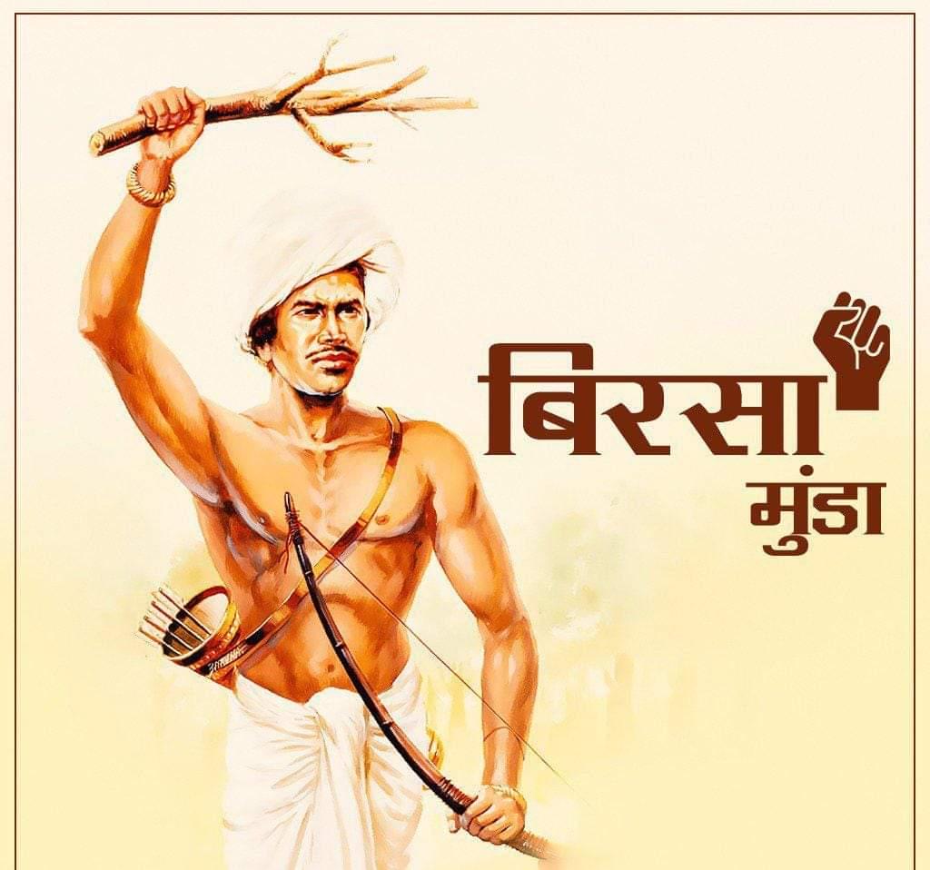 #जोहार! भारतीय स्वतंत्रता आंदोलन में अग्रणी भूमिका निभाने वाले व जल,जंगल एवं ज़मीन के प्रणेता जनजातीय समुदाय के अस्मिता, स्वायतत्ता और संस्कृति को बचाने के महाविद्रोह ऊलगुलान चलाने वाले जननायक, धरती आबा बिरसा मुंडा जी की पुण्यतिथि पर शत्-शत् नमन।