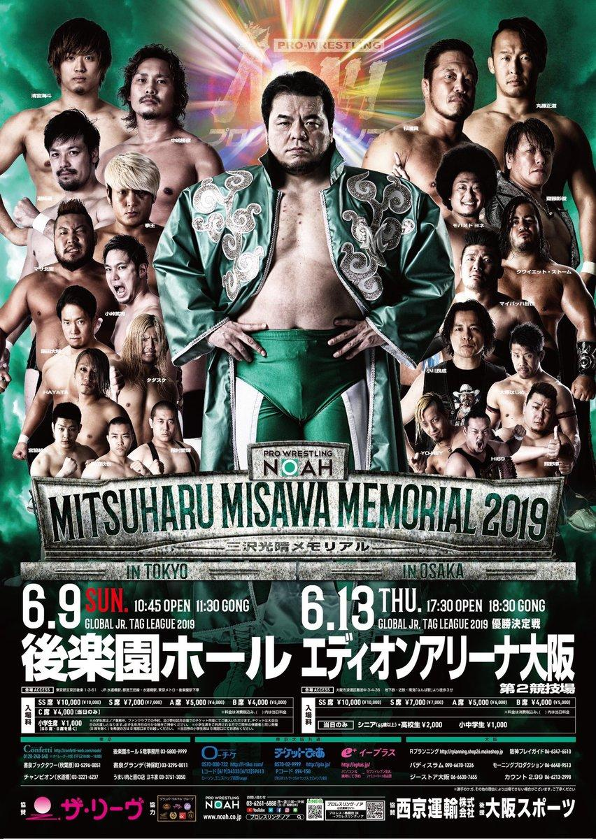 Image result for pro wrestling noah misawa memorial