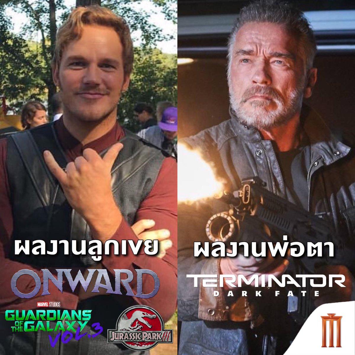 """รอดูผลงานหนังของลูกเขยและพ่อตา! """"คริส แพรตต์"""" ใน #PixarOnward 5 มีนาคม 2020 #GuardiansoftheGalaxyVol3 และ #JurassicWorld3 ปี 2021 """"อาร์โนลด์ ชวาสเซเนเกอร์"""" ปีนี้กับ #TerminatorDarkFate """"เทอร์มิเนเตอร์ วิกฤตชะตาโลก เข้าฉาย 23 ตุลาคมนี้ที่ เมเจอร์ ซีนีเพล็กซ์"""