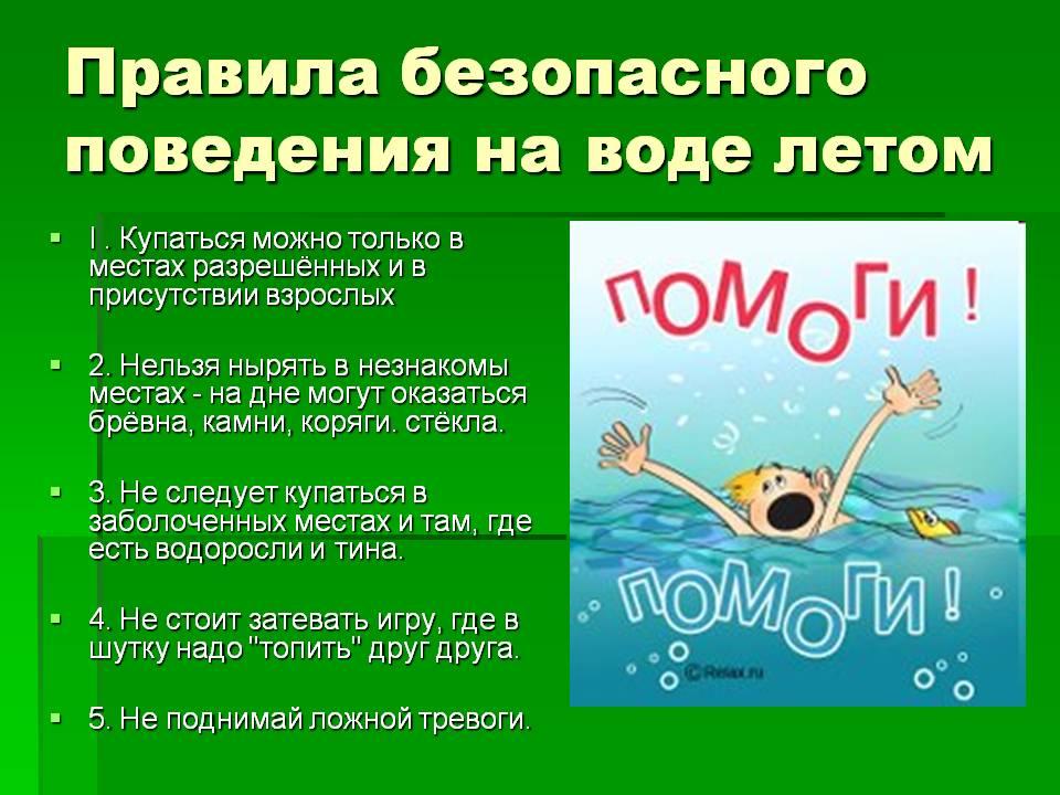 Правила безопасного поведения на воде картинки
