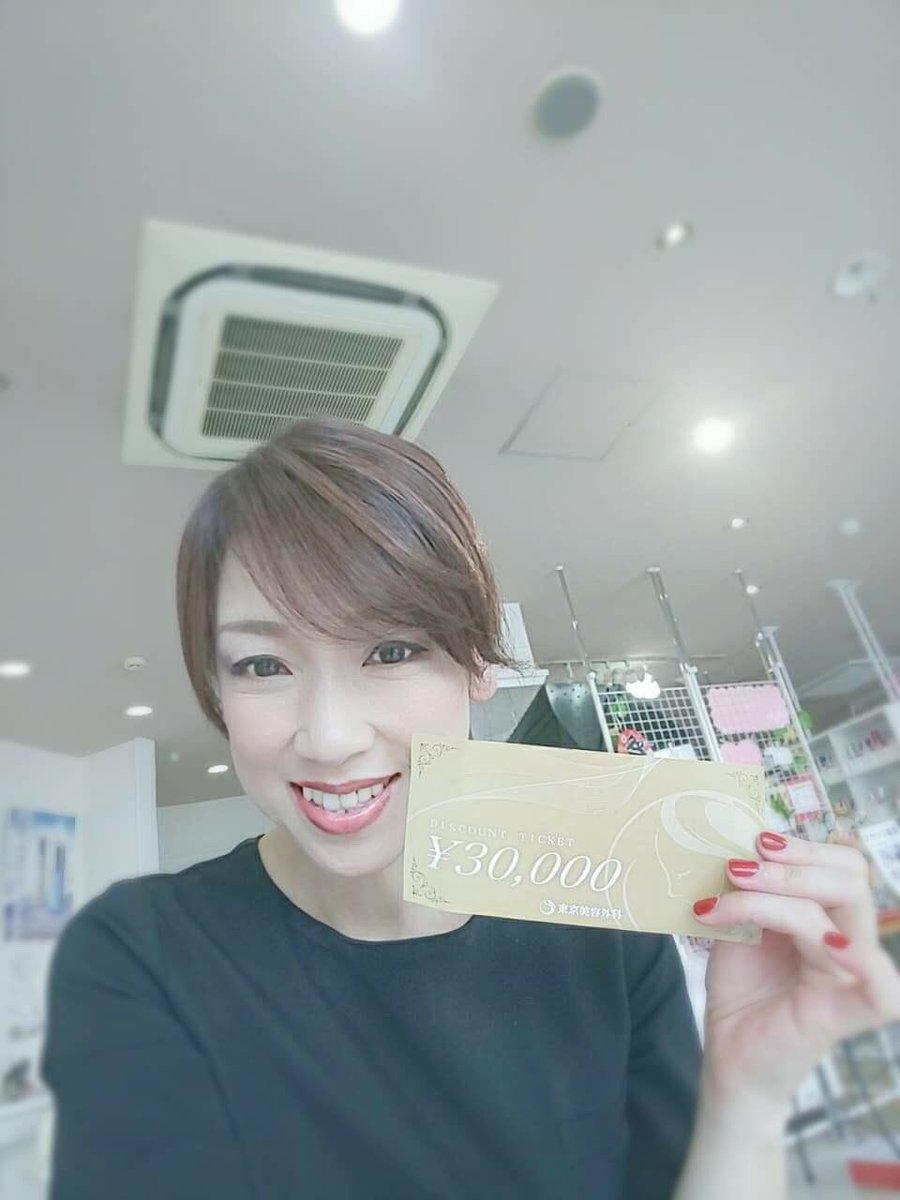 先日ミセスジャパン2019東京大会がありました〜 東京美容外科は協賛企業として参加させて頂きました #ミセスジャパン #東京大会 #東京美容外科 #麻生泰 #協賛 #ソルプロプリュスホワイト