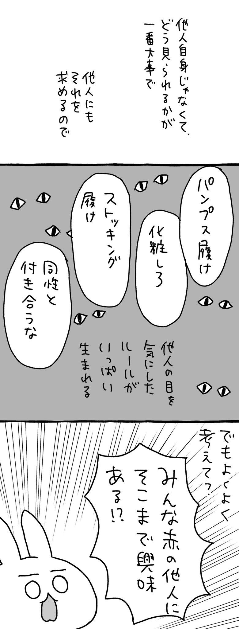 今の日本ってまさにコレ!他人のことなんて実際どうでも良いのでは…