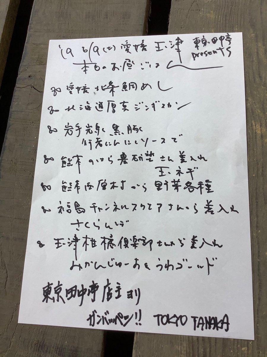東京 田中 ツイッター