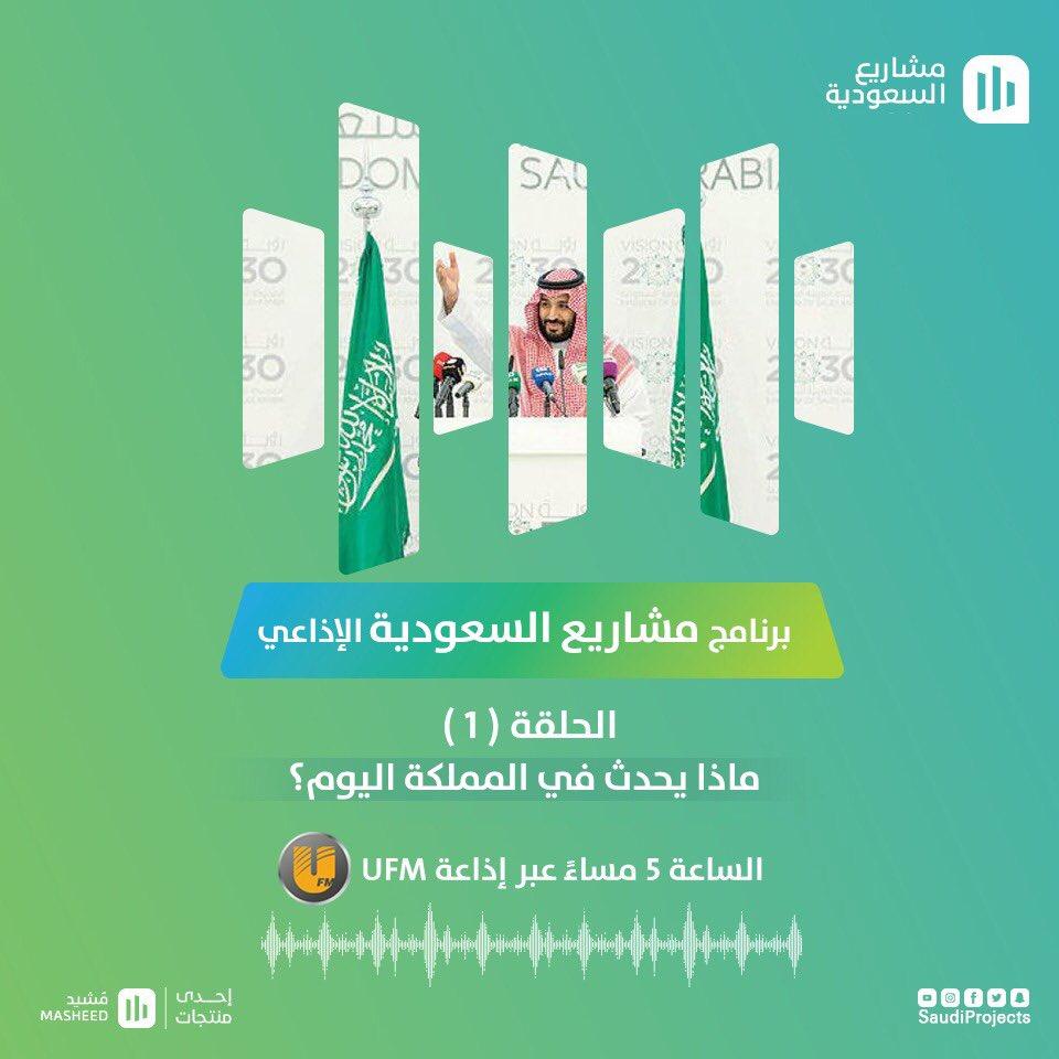 ماذا يحدث للمملكة اليوم؟عنوان الحلقة الأولى من برنامج مشاريع_السعودية الإذاعي عبر إذاعة UFM، من خلالها نناقش الفرص الجديدة ونحلل النتائج، ونستكشف ...