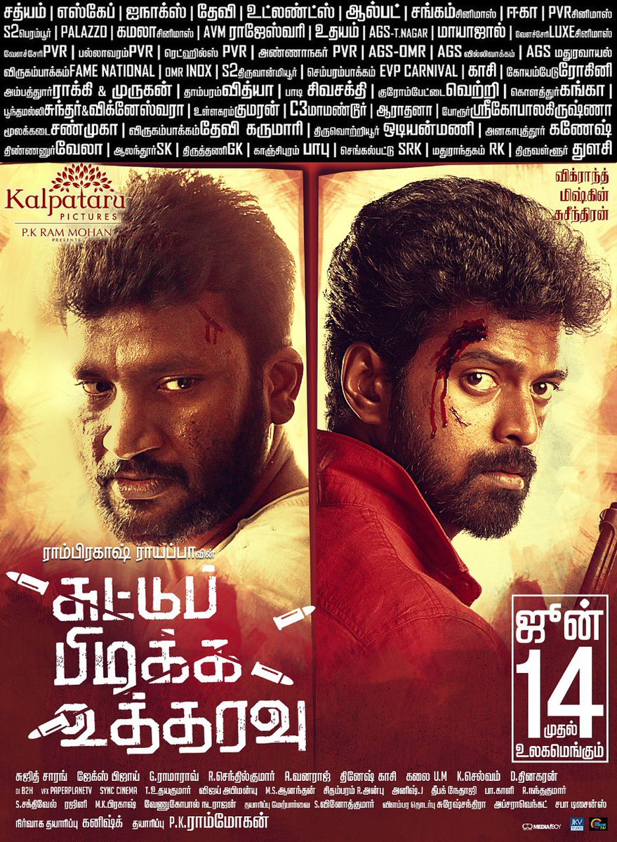 #Spu #SuttuPudikaUtharavu #from14thjune @ramprakashdir @dir_susee @AthulyaOfficial @JxBe @sujithsarang @DoneChannel1