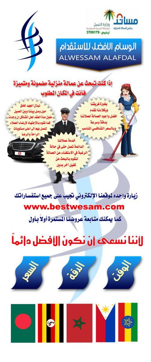 مكتب الوسام الافضل للاستقدام Alwasam Alafdal Twitter