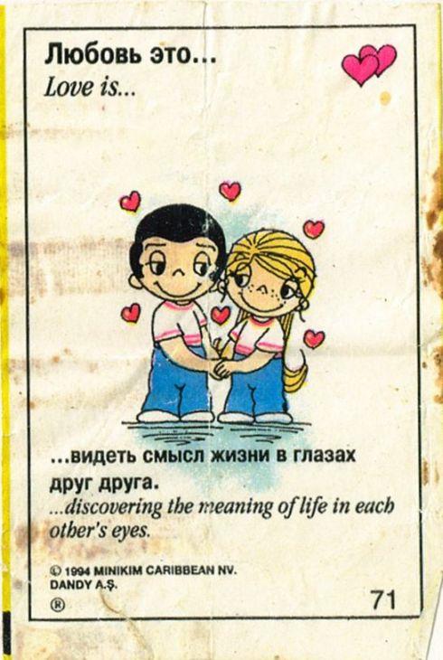 Любовь это картинки жвачки с надписями, лет совместной
