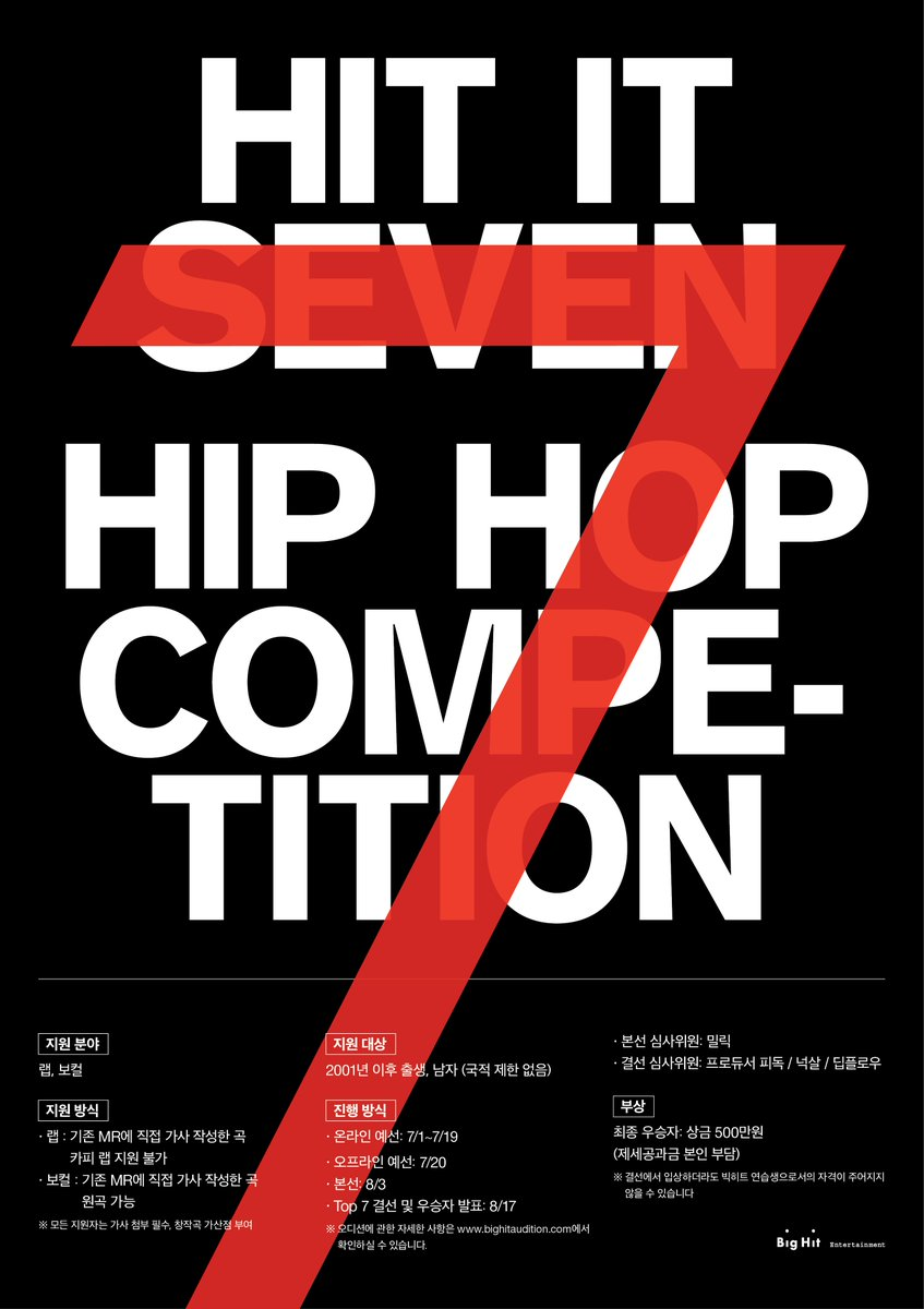 [Hip Hop Competition Hit It 7] 1) 지원분야 : 랩, 보컬 2) 지원자격 : 2001년 이후 출생, 남자 (국적 제한 없음) 자세한 정보는 bighitaudition.com에서 확인하실 수 있습니다.