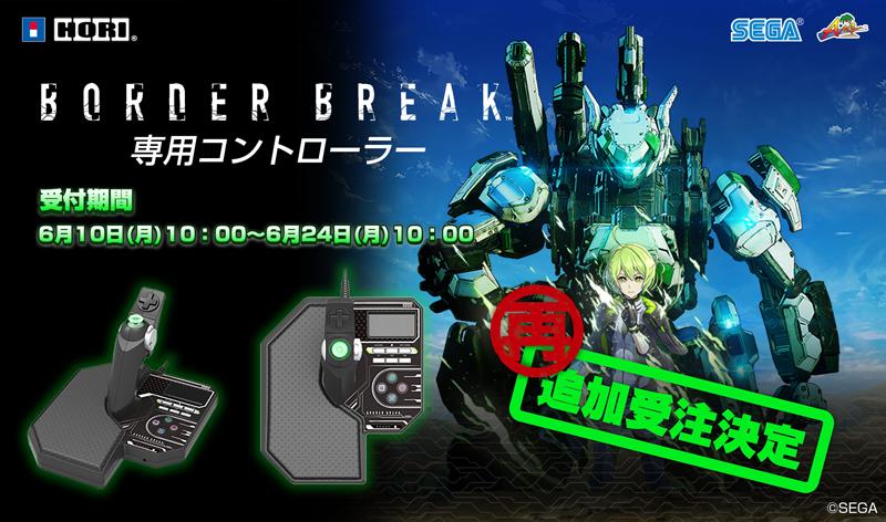 PS4版『BORDER BREAK』専用コントローラー