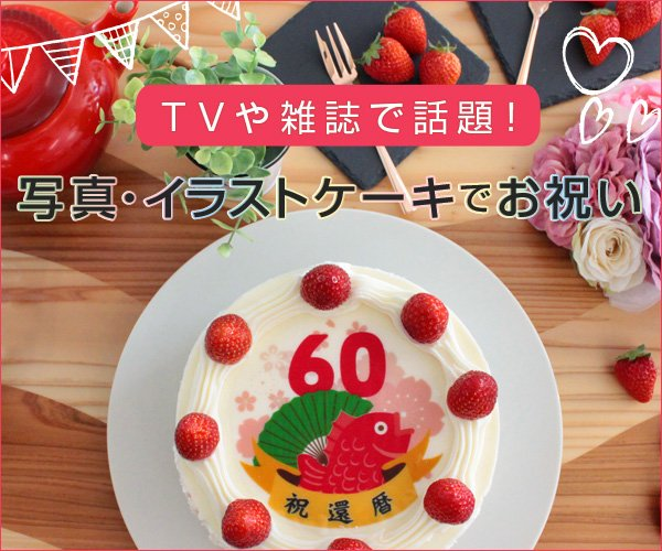 洋光台 ケーキ