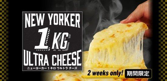 【ヤバイ】ドミノ・ピザ、1キロのチーズが乗った衝撃のピザを発売 オリジナルモッツァレラ100%チーズを過去最多の1キロ乗せた、「New Yorker 1キロ ウルトラチーズ」が登場。未だかつてないチーズ体験が楽しめる。