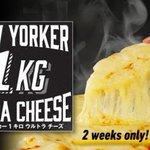 チーズが1キロのピザ!ドミノピザの新商品がやばい!