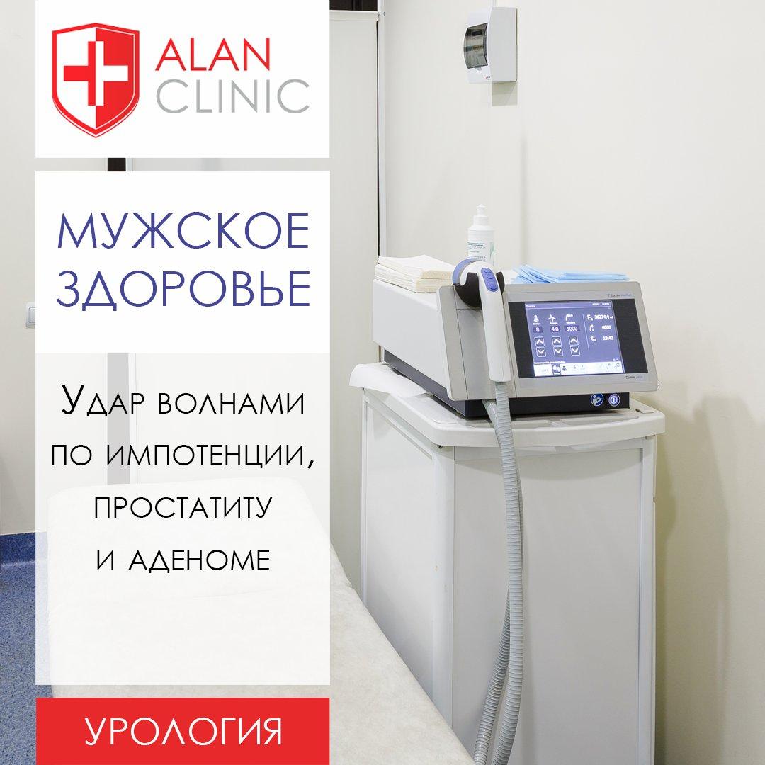 Цены в москве ударно волновая терапия простатита конгестивном застойном простатите