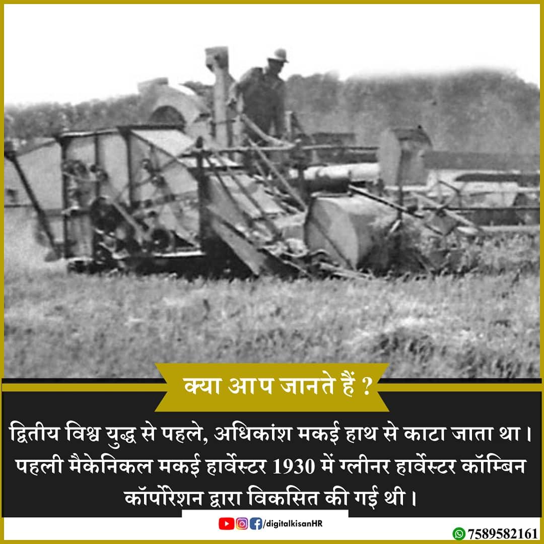 #first #mechanicalcornharvester  #digitalkisan #digitalkisanharyana  #didyouknow #corn #WorldWarII #doyouknow #haryana #maizeproduction #fats #staplefood #wheat #paddy #jalhijiwanhai #pmfby #farmers #maizefarming #maizemarket #farmersmarket #agriculture #agriknowledgepic.twitter.com/Y03EdtGI93