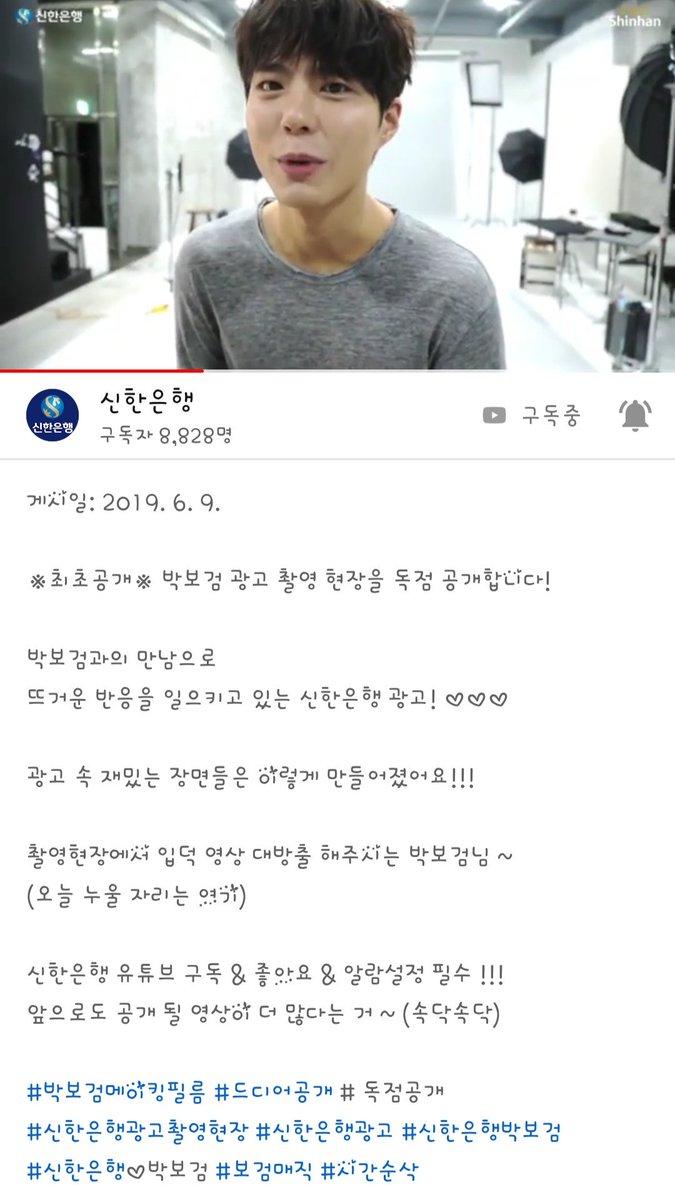 #박보검영상 #신한쏠x박보검