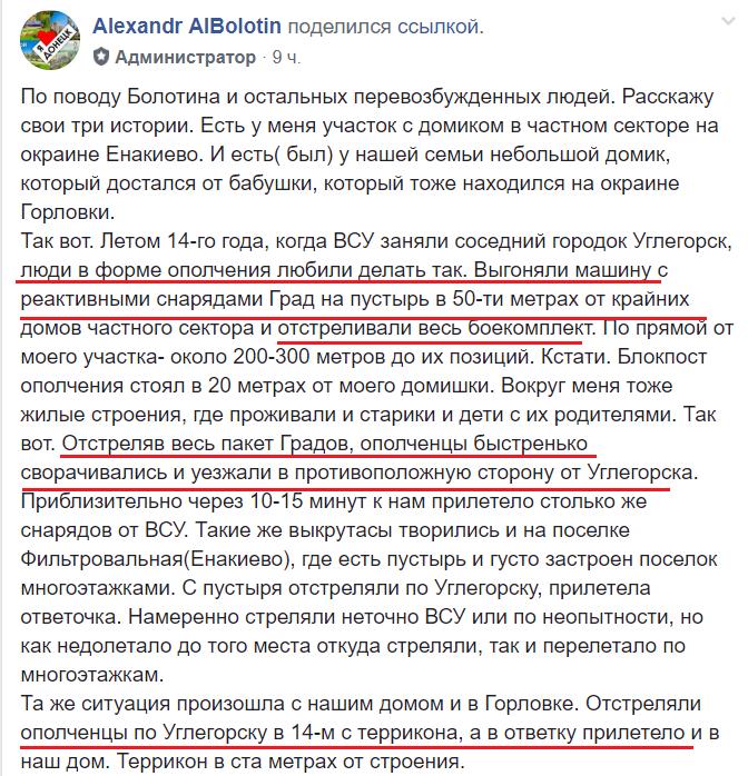 """""""Меня сейчас из Авдеевки будут мочить из всех, ****, калибров!"""" - пособник """"ДНР"""" Болотин жалуется, что оккупанты первые стреляют по ВСУ, после чего в """"мирных прилетает ответка"""" - Цензор.НЕТ 5991"""