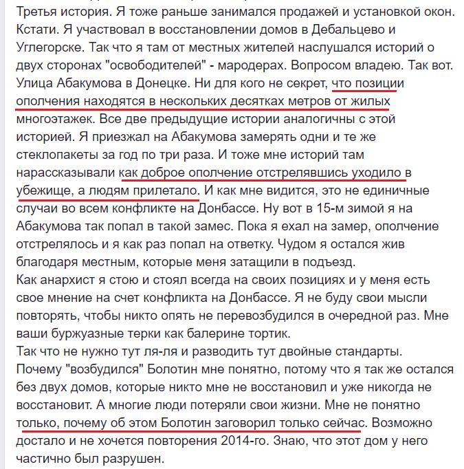 """""""Мене зараз з Авдіївки мочитимуть з усіх, ****, калібрів!"""" - пособник """"ДНР"""" Болотін скаржиться, що окупанти першими стріляють по ЗСУ, після чого в """"мирних прилітає отвєтка"""" - Цензор.НЕТ 9686"""