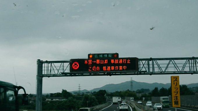 通行止め 情報 東北道