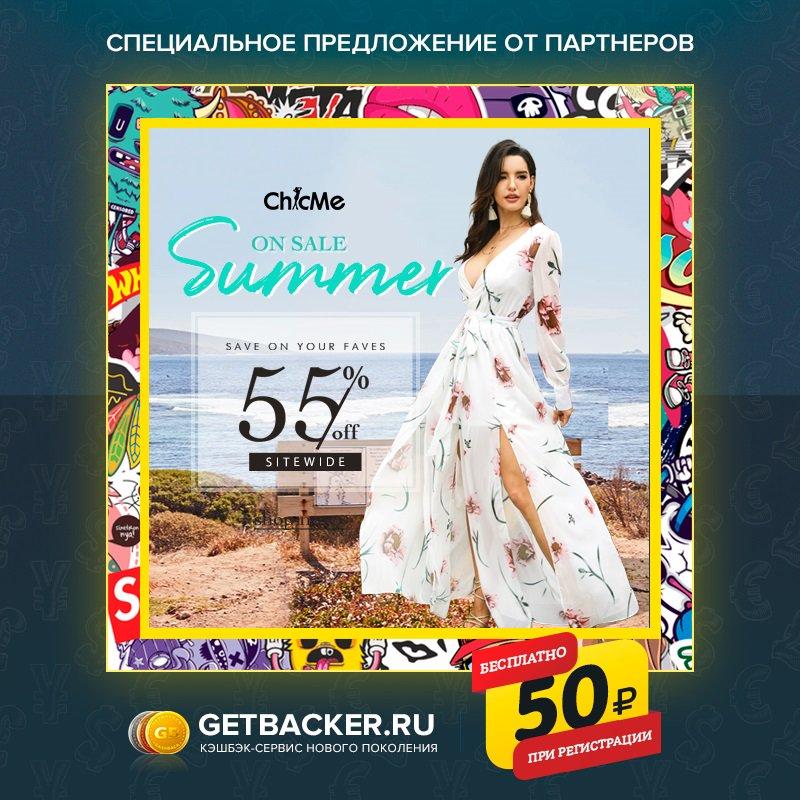Получи #кэшбэк 7.8% с покупок в интернет-магазине #ChicMe в #кэшбэксервис http://GetBacker.Ru! Дарим 50 рублей при регистрации на сайте! #чикми #эксклюзивнаяодежда #моднаяодежда #брендоваяодежда #распродажа #соскидкой https://getbacker.ru/cashback/chicmecom-int/…