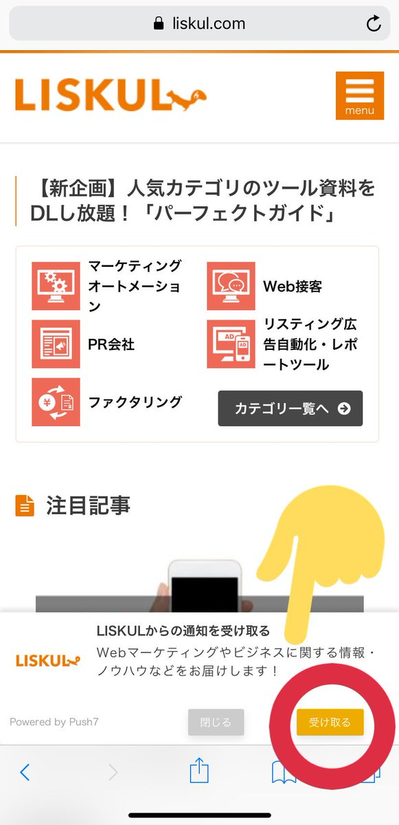 (……きこえますか…世のマーケターよ…LISKUL編集部です……今… あなたの…心に…直接… 呼びかけています… LISKULのサイトを開いたらお知らせの通知を受け取る設定にするのです…スマホでサイトを見るユーザーはPush7というアプリを入れるのです…)
