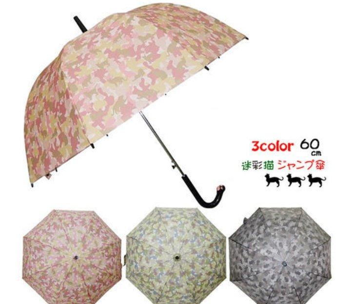 全国の猫好きに届け!肉球で癒される禁断の傘があるぞ!