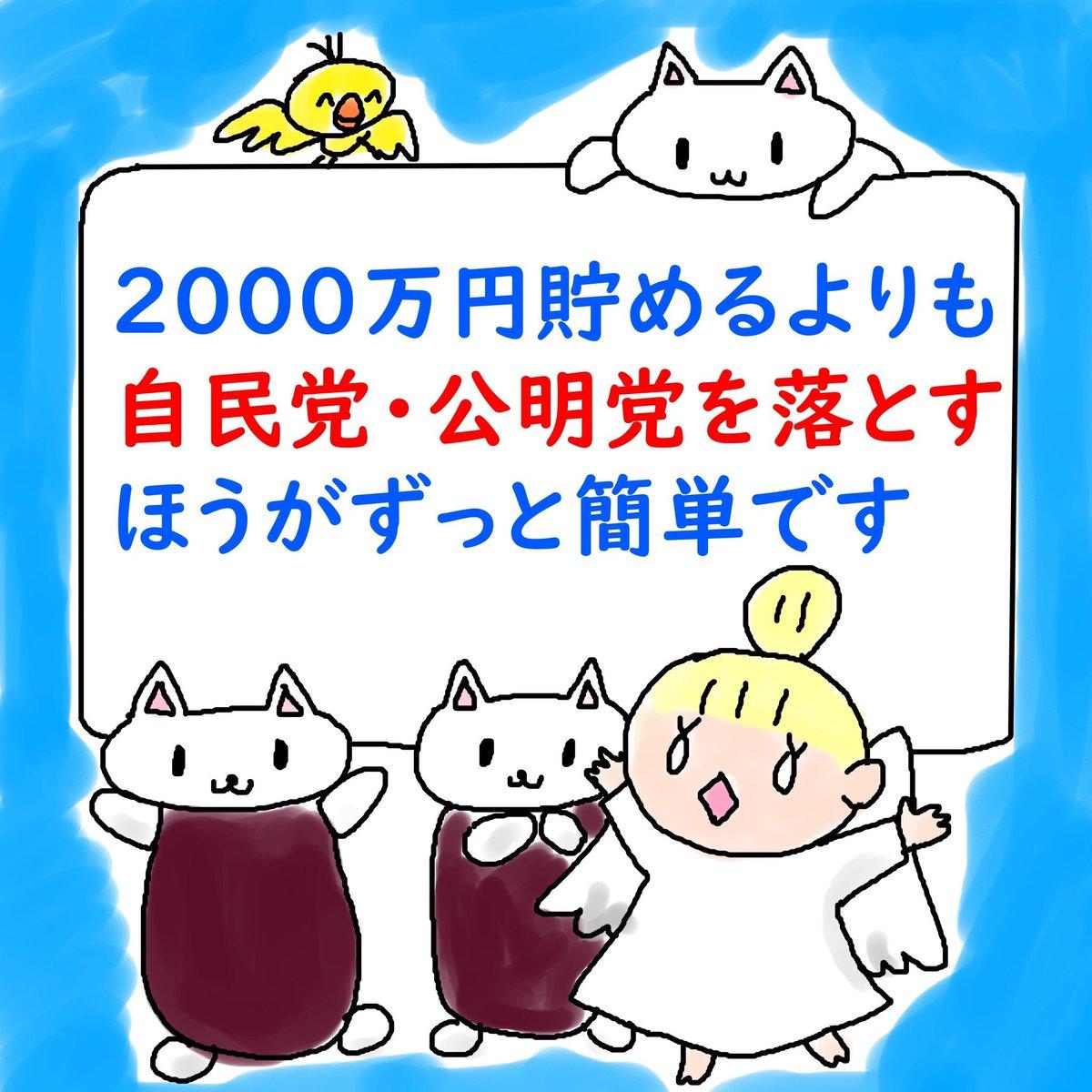 【正論】 twitter「2000万円貯めるよりも自民党・公明党を落とすほうがずっと簡単です」