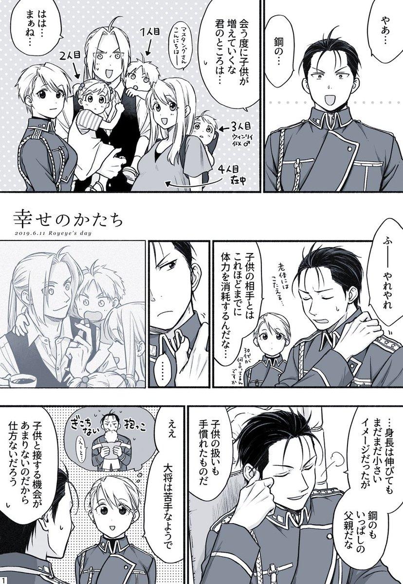 #ロイアイの日 !最終回後の妄想で大佐→大将、リザさん→中佐設定