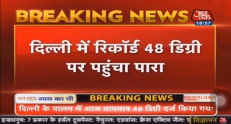 48 Degree : Hottest Day ever In Delhi