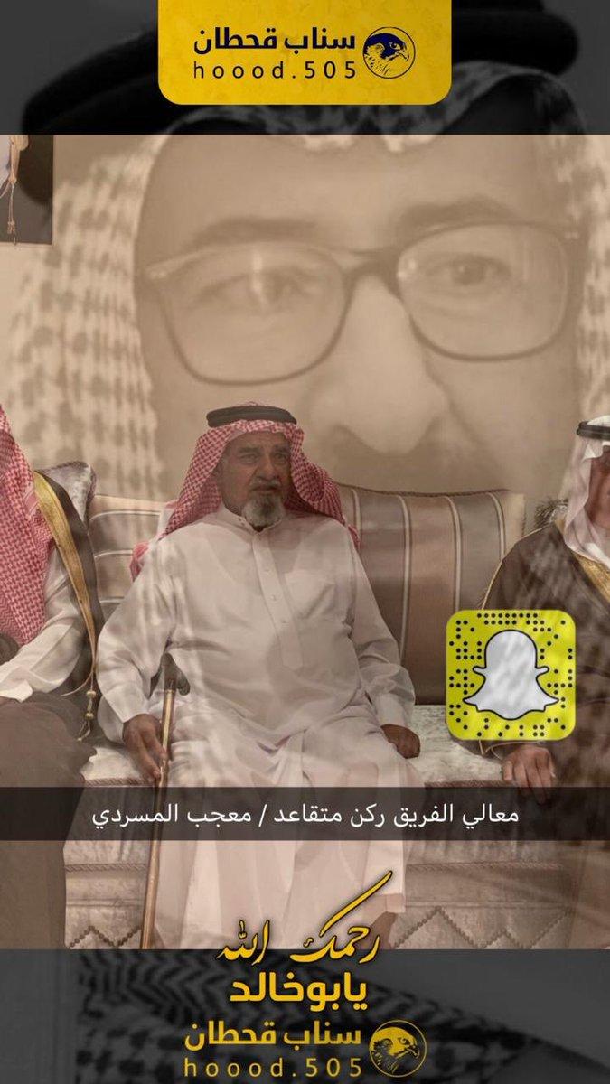شبكة قحطان Qahtaan En Twitter معالي الفريق معجب المسردي في عزاء الشيخ سلطان بن خليل بن قرمله