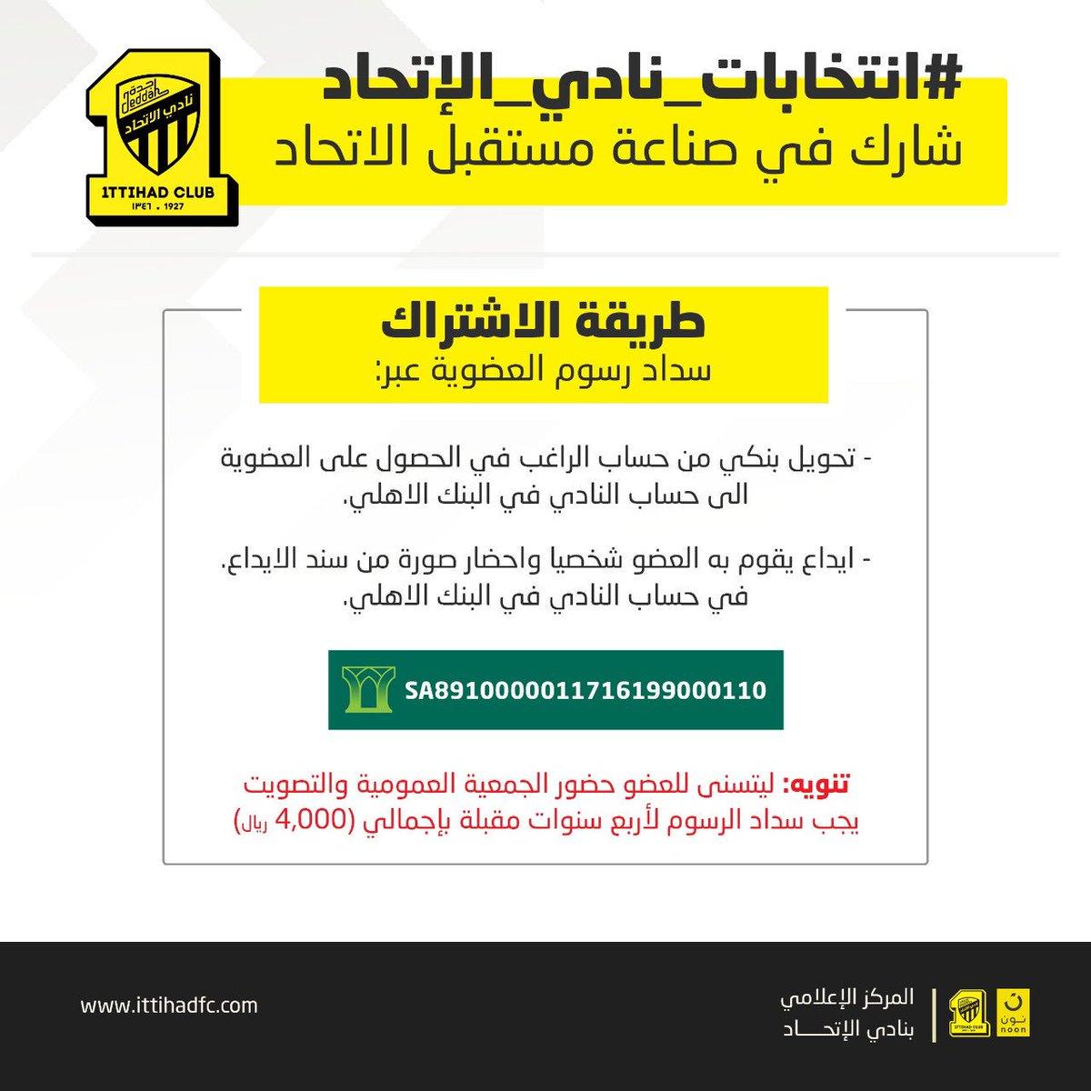 اخبار ومستجدات نادي الاتــــحاد يوم الثلاثاء 11 يونيو 2019 م
