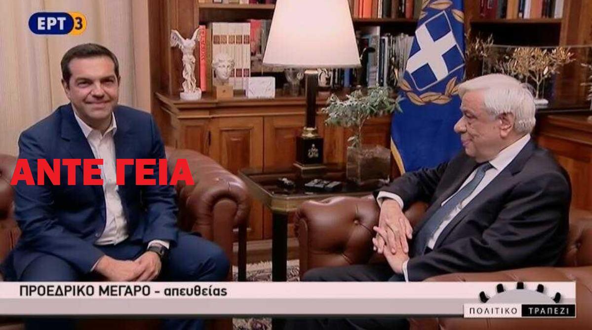 Επιτέλους, όλη η Ελλάδα πανηγυρίζει. Στα τσακίδια οι απατεώνες!