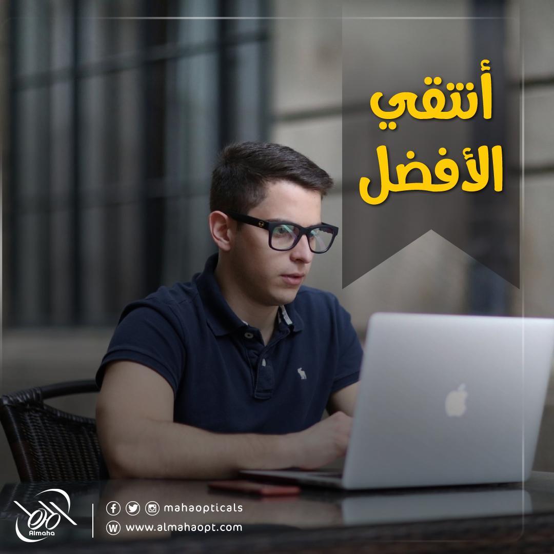 e1a32a135 المها للبصريات - AlMaha Optical (@mahaopticals) | Twitter