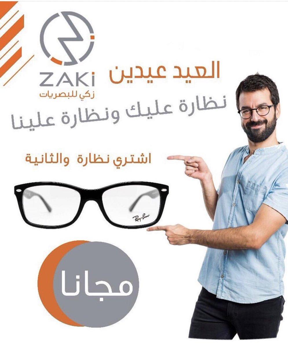 b1339a94e #عروض #تخفيضات #نظارات #خصم #مودل_روز #عدسات #فاشن #لينس_مي #عدسات #مكياج # نظارات #موضة #مكة #جدة #السعودية #تجارة #انستازيا #سولوتيكاpic.twitter.com/  ...