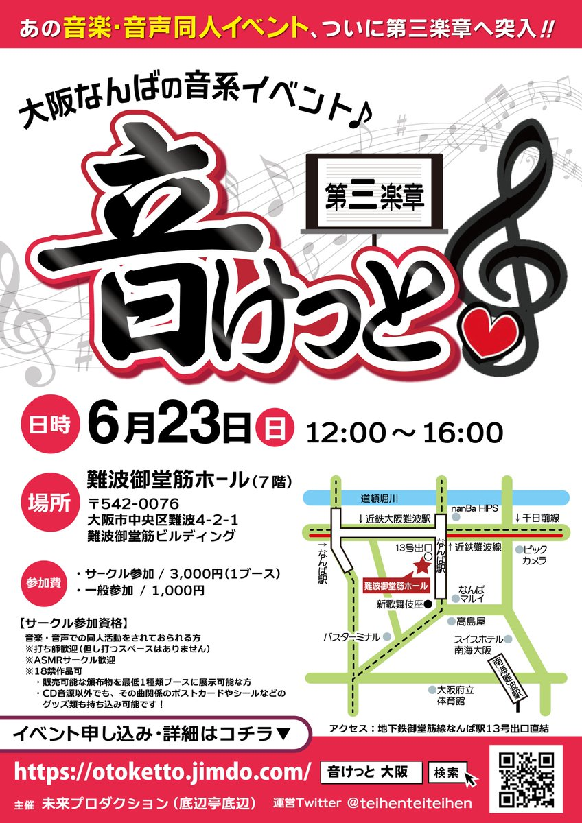 【音けっと第三楽章】  2019年6月23日 12:00~16:00   (サークル入場11:00~) 難波御堂筋ホールで7階で開催致します。 駅直結会場ですので雨天でも安心です。 皆様の御来場を楽しみにお待ちしております。