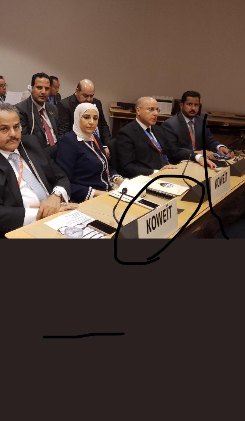 """د.هشام الصديقي على تويتر: """"كلمة كويت باللغة الانجليزية خطأ تكتب بهذه  الطريقة KUWAIT وكان يجب على الوفد الكويتي الاعتراض وتصحيح هذا الخطأ أو على  الأقل شيلوا اللوحة أو اخفوها طلع المؤتمر بجنيف"""
