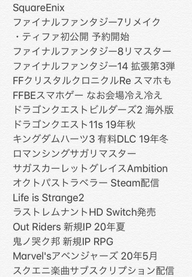 【FFBE】「Square Enix Live E3 2019」で『FFBE幻影戦争』のトレーラーが公開!なお会場の反応は・・・【ブレイブエクスヴィアス】