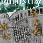 Image for the Tweet beginning: 【Ministry】6月発売の〝新生〟ミニストリー41号。教会が抱える課題と実践神学のさらなる深掘りに挑む。ルポ「教会の上手な閉じ方」、対談「教会とマネジメント」の他、#聖書ラノベ を含む「次世代」執筆陣による新連載が10本!