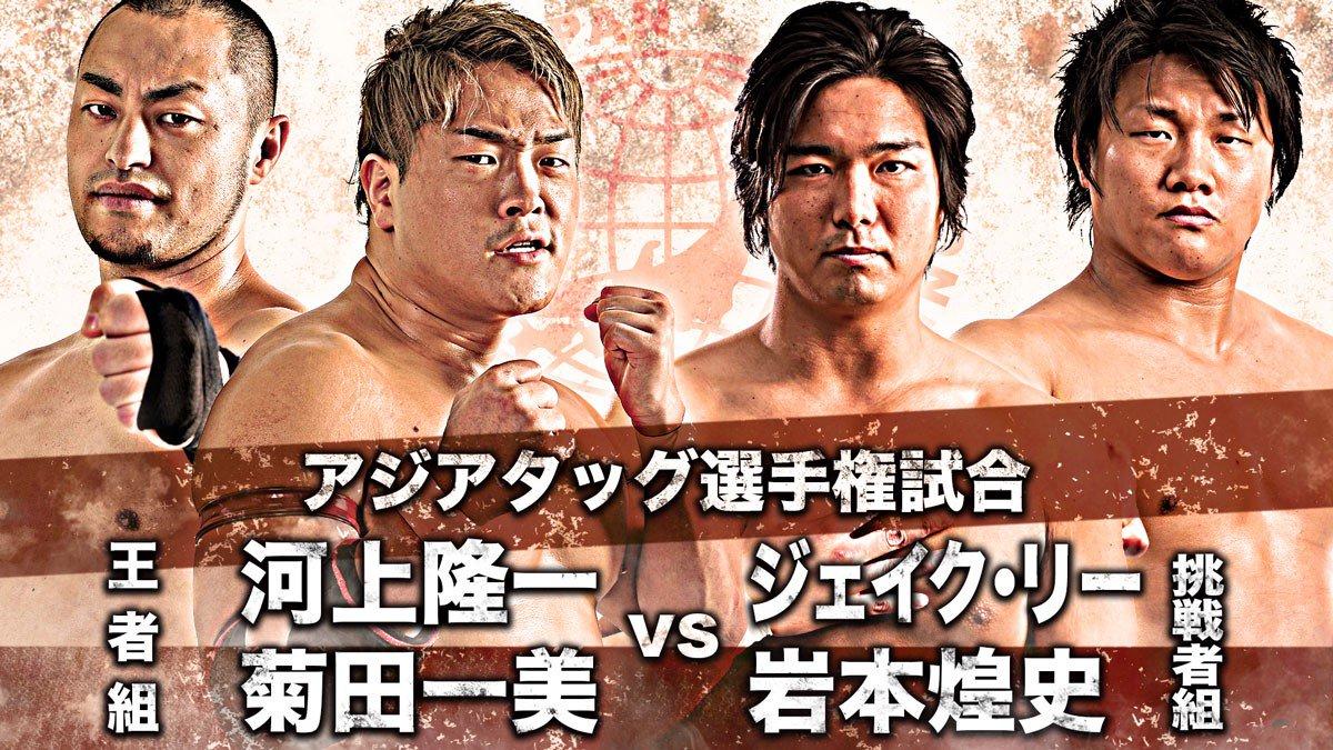 """AJPW: Lista la gira """"Dynamite Series 2019"""" 3 títulos en juego 3"""