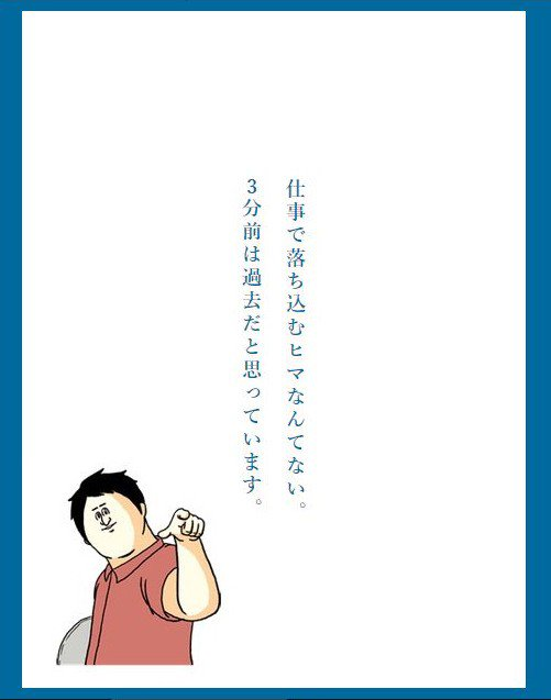 阪急の意識高い系広告、ミサワと合わせたら最高にフィットした