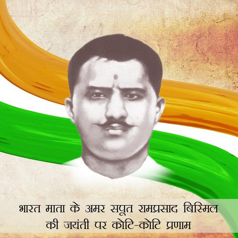 देश की स्वतंत्रता के लिए अपने प्राणों की आहुति देने वाले भारत मां के वीर सपूत, अमर शहीद पंडित रामप्रसाद बिस्मिल जी की जयंती पर उन्हें कोटि-कोटि नमन#RamPrasadBismil