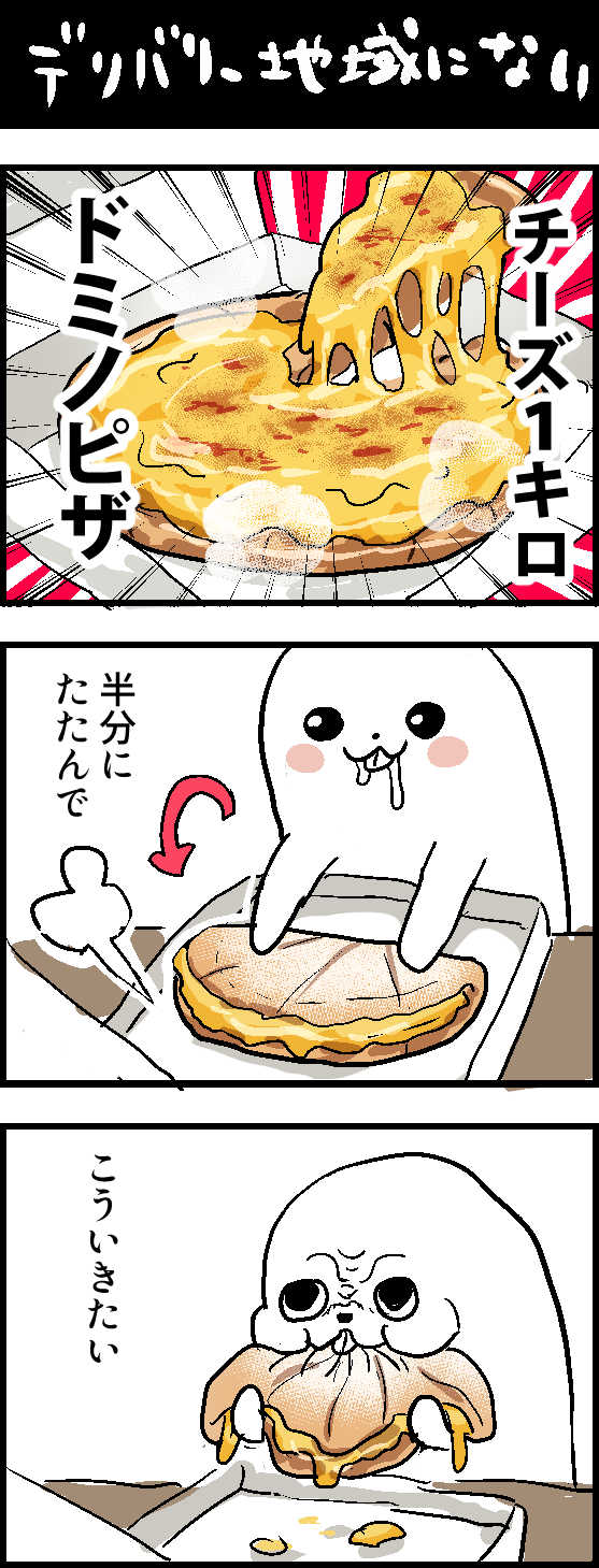 噂のドミノピザのチーズがやばいやつwwwこう食べるのが理想的!?