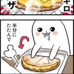 噂のドミノピザのチーズがやばいやつ!こう食べるのが理想的!?